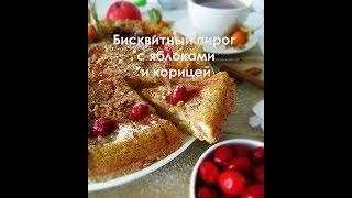 Бисквитный пирог с яблоками и корицей