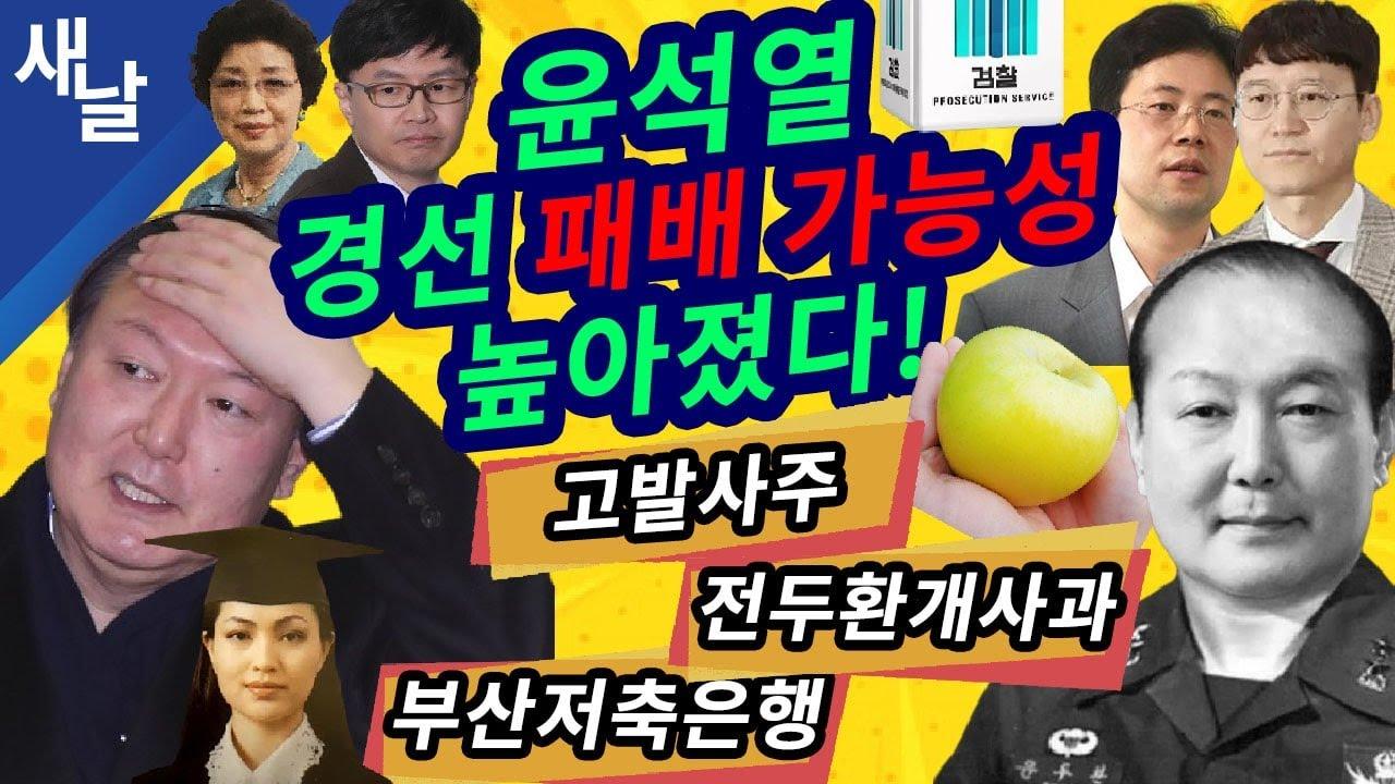 Download [최민희, 황희두] 오늘의 이슈 종합
