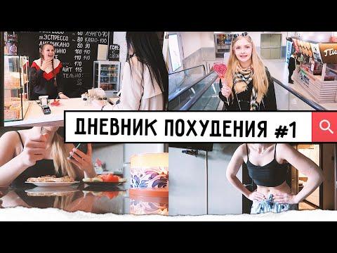ДНЕВНИК ПОХУДЕНИЯ #1 // НЕДЕЛЯ СО МНОЙ // НХЧ