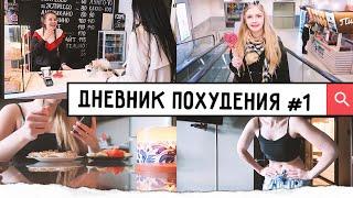 мОЙ ДНЕВНИК ПОХУДЕНИЯ / 1