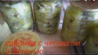 Салат из кабачков с чесноком и зеленью. Кабачки на зиму. Консервирование.