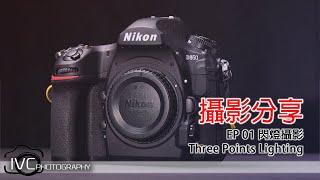 [ 攝影分享 ] EP 01 閃燈攝影3 Points Lighting|#產品攝影 #3pointlighting #廣東話youtuber