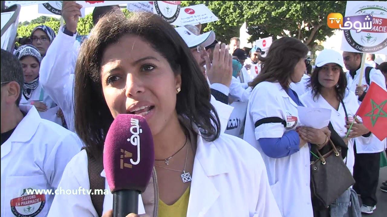 صيادلة المغرب يحتجون على وزير الصحة بالرباط