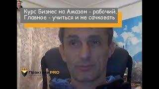 Сергей Данкевич: Курс Бизнес на Амазон - рабочий. Главное - учиться и не сачковать