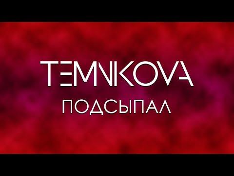 ЕЛЕНА ТЕМНИКОВА ПОДСЫПАЛ РЕМИКС СКАЧАТЬ БЕСПЛАТНО