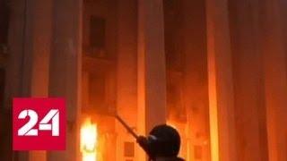 Смотреть видео Трагедия в одесском Доме профсоюзов: за смерть людей не ответил никто - Россия 24 онлайн