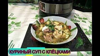 Куриный суп с клёцками. ГОТОВИМ ДОМА В МУЛЬТИВАРКЕ