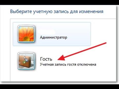 Как включить и отключить учетную запись Windows