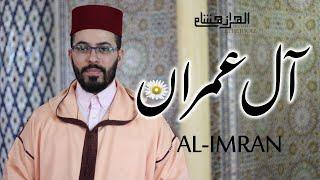 هشام الهراز سورة ال عمران كاملة hicham elherraz surah alimran full