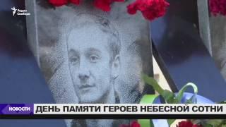 Украина вспоминает  Небесную сотню