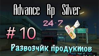 Advance (RP) Silver [07]- Работа развозчика продуктов # 10 серия.