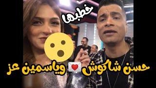 حسن شاكوش يعترف بحبة لياسمين عز علي مواقع التواصل الإجتماعي