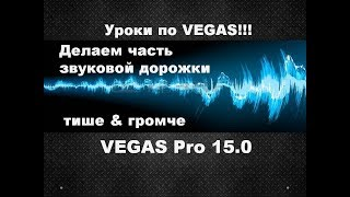 vegas Pro 15. Как уменьшить или увеличить громкость звука фрагмента видео