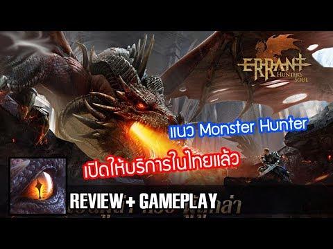 [เกมมือถือ] Errant Hunter Soul เกมมือถือแนว Monster Hunter งานโคตรดี thumbnail