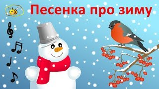 Детские песни. Зимние мультики и видеоклипы для детей. Песенка про снежинки