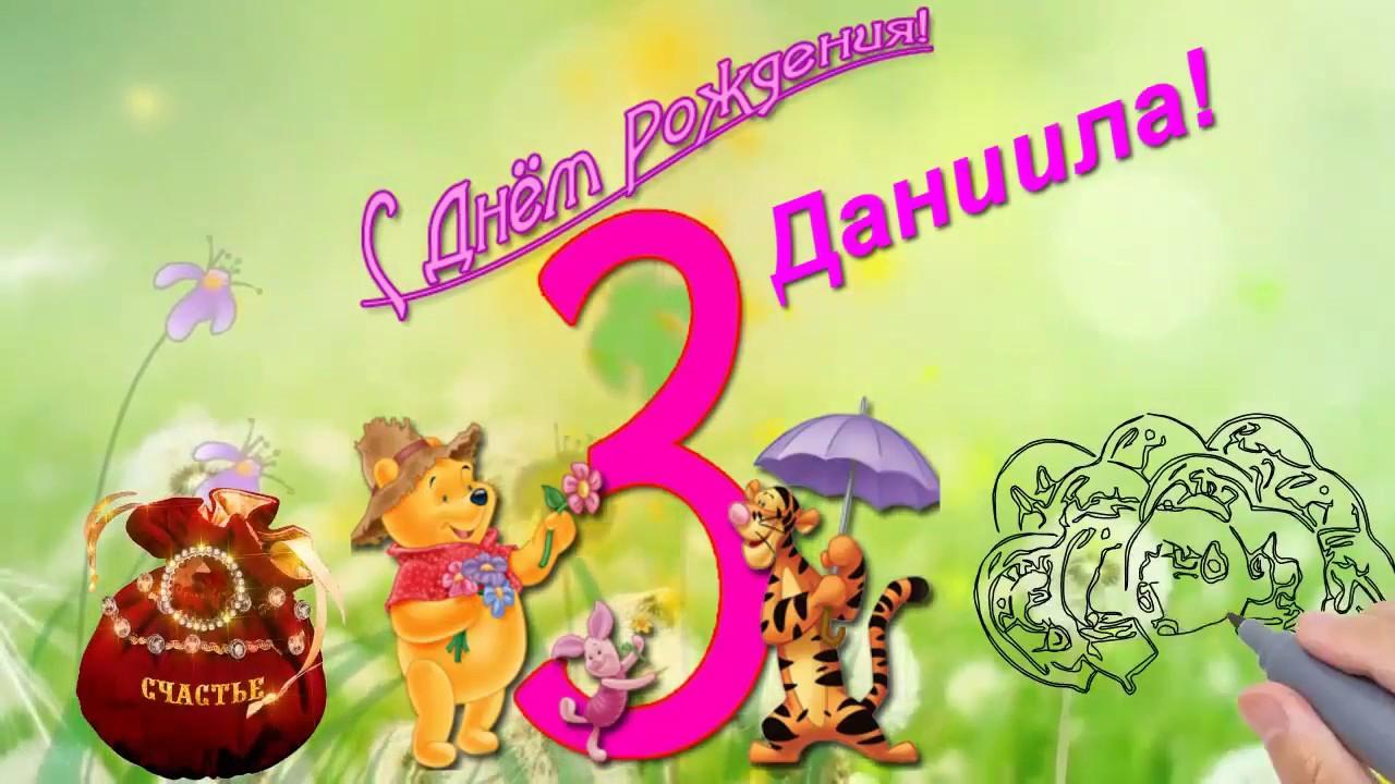 открытки с днем рождения данилу 3 года