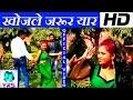 खोजले जरूर यार ॥  Khojle Jarur Yaar    Ghunghata Me Chhupal Ba Chand    Hotness of 2016