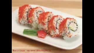 Видеорецепт приготовления роллов Калифорния рисом наружу с помощью Sushi Magic(Пошаговое руководство (на русском) по приготовлению роллов Калифорния рисом наружу с помощью специального..., 2014-11-06T14:39:52.000Z)