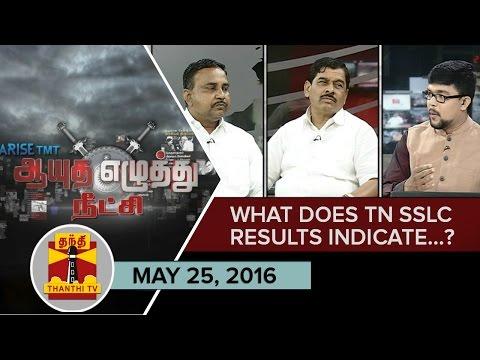 (25/05/2016) Ayutha Ezhuthu Neetchi : What does TN SSLC Results indicate..? - Thanthi TV