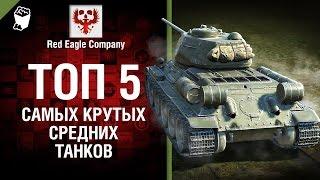 ТОП 5 самых крутых средних танков - Выпуск №59 - от Red Eagle [World of Tanks]