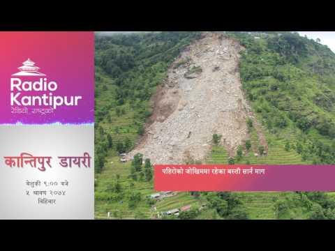 Kantipur Diary 9:00pm - 20 July 2017