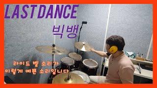 last dance - 빅뱅 ㅣ 드럼커버 ㅣ 벨의 중요성?? ㅣ 드럼808