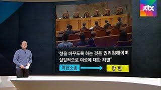 [팩트체크] 한국은 왜 결혼 후 남편 성을 안 따를까?