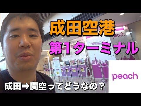 ピーチ(成田⇒関空)!!成田空港の第1ターミナルから出発!!
