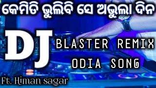 Kemiti Bhulibi se abhula dina | Odia dj song | Himan sagar hits song | Remix by dj Kamal&bishwa.