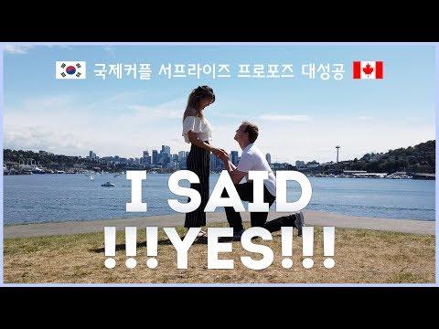 국제커플 데이트 2주년 깜짝 프로포즈💍받았어요!!! 우리 결혼해요 👰❤️🤵 #한국캐나다커플 #로맨틱 #프로포즈 #성공적