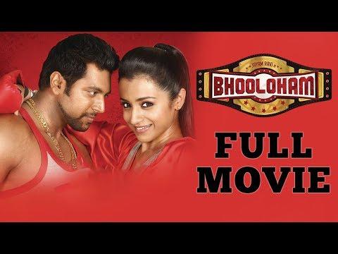 Boologam [2015] | Tamil Full Movie | Jayam Ravi, Trisha Krishnan, Prakash Raj | N.Kalyanakrishnan