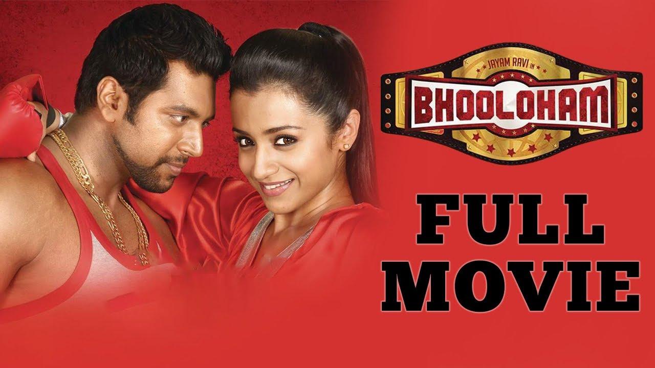 Download Boologam [2015] | Tamil Full Movie | Jayam Ravi | Trisha Krishnan | Prakash Raj | N.Kalyanakrishnan