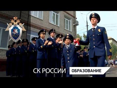 Открытие Волгоградского кадетского корпуса СК РФ