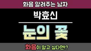Park Hyo Shin - snow flower Harmonize   Harmony Man   KPOP Harmonize   KPOPハモリ練習