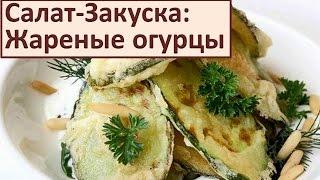 Вкусные простые салаты  Жареные огурцы - Горячий салат.  Простой рецепт