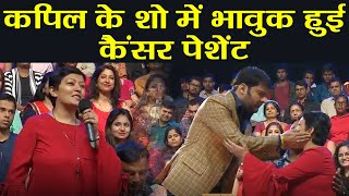 The Kapil Sharma Show: Cancer patient gets emotional during the show; Check Out | FilmiBeat