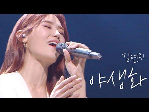 [소장각👍 #4] 김연지 '야생화' - 가창력 대폭발! 씨야의 메인보컬 김연지가 부르는 박효신의 야생화