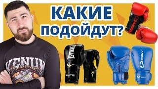 видео Как правильно выбрать боксёрские перчатки