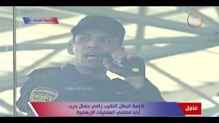 أكاديمة الشرطة - بكاء البطل النقيب رامي جمال حرب أحد مصابي العمليات الإرهابية أثناء إلقاء كلمته