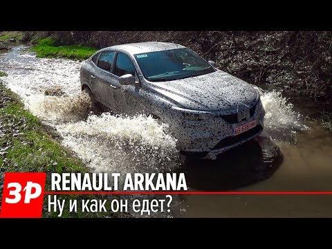 Рено Аркана - первый тест! / Renault Arkana 2019 Test drive and First Look