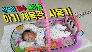[생후 2개월] D 65일 신생아 수현이 첫 아기체육관 입성 (신생아 필수 육아템)