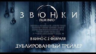 Звонки (2017) Трейлер к фильму (Русский язык)