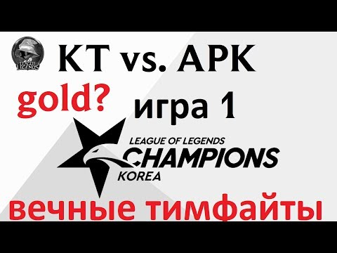 KT Vs. APK Must See игра 1 | Week 3 LCK Spring 2020 | ЛЦК Чемпионат Кореи | KT Rolster APK Prince