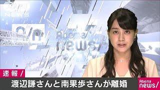 俳優の渡辺謙さんが、女優の南果歩さんと離婚したことを渡辺さんの所属...
