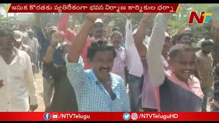 Building Construction Workers Protest Against Shortage Of Sand In Tekkali | Srikakulam | NTV