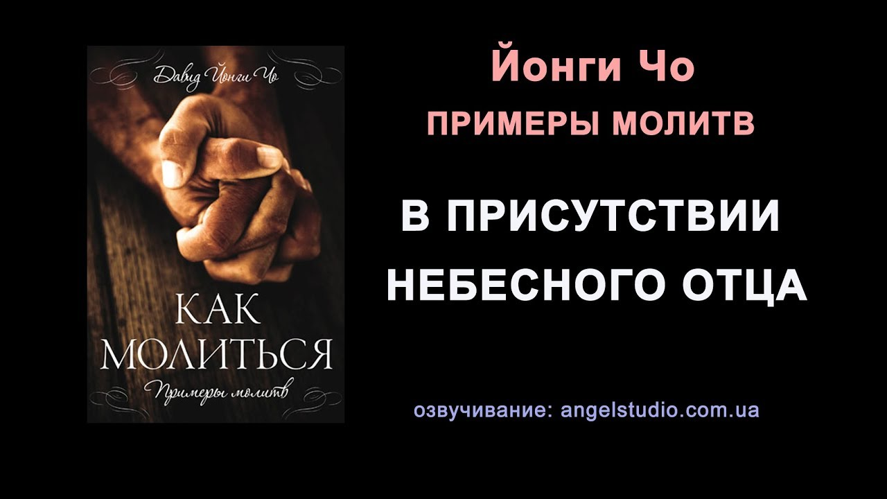 Книга молитва ключ к пробуждению скачать