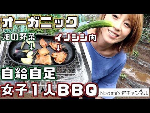 女子ソロキャンプ狩女子的一人BBQ☆Hunter girl's alone barbecueBBQ