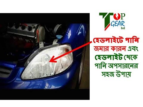 How to Remove Water or Moisture From Headlights Bangla