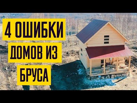 Дом из бруса. 4 ошибки при строительстве