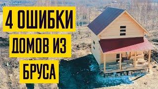 ошибки при строительстве дома из бруса